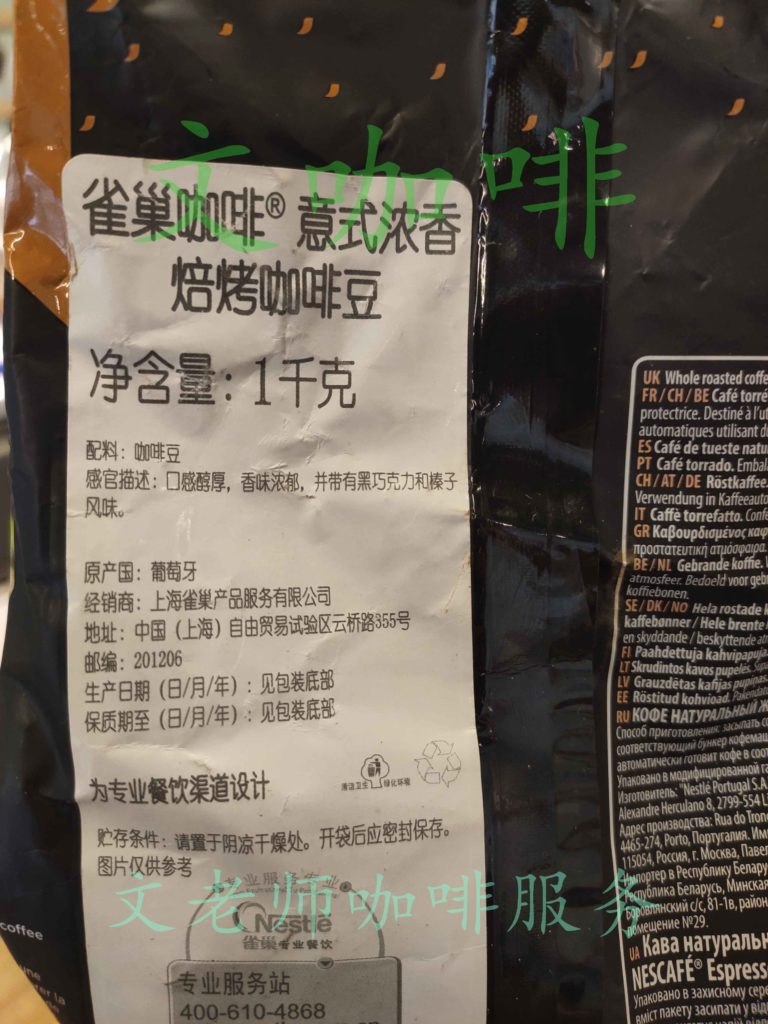 文老师雀巢咖啡意式浓香焙烤咖啡豆(雀巢咖啡豆)一包有多重?? 雀巢咖啡豆是一千克一包的吗?? 四川文老师咖啡服务中心,文咖啡。 文老师雀巢咖啡意式浓香焙烤咖啡豆(雀巢咖啡豆)一包有多重?? 雀巢咖啡豆是一千克一包的吗??